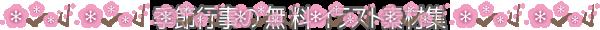 梅のライン素材(カラー版)