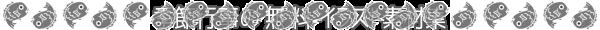 鯛のライン素材(白黒版)