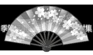 桜が描かれた扇子のイラスト(白黒版)