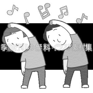 ラジオ体操をする男女のイラスト(白黒版)