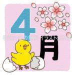 4月のタイトル文字のイラスト(カラー版)