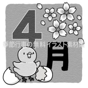 4月のタイトル文字のイラスト(白黒版)