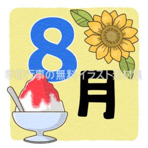 8月タイトル文字のイラスト