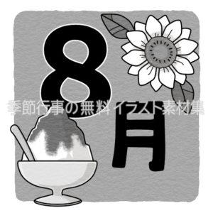 8月のタイトル文字のイラスト(白黒版)