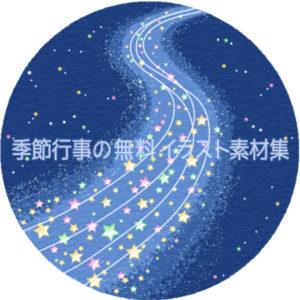 天の川のイラスト(カラー版)