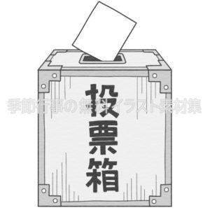 投票箱のイラスト(白黒版)