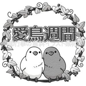 愛鳥週間のイラスト(白黒版)