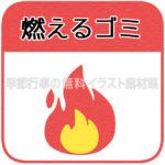 燃えるゴミのマーク・ステッカー(カラー版)