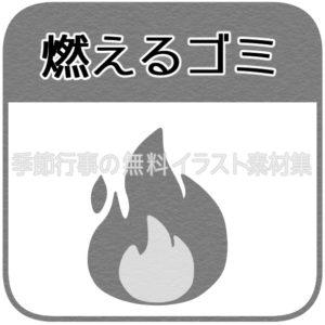 燃えるゴミのマーク・ステッカー(白黒版)