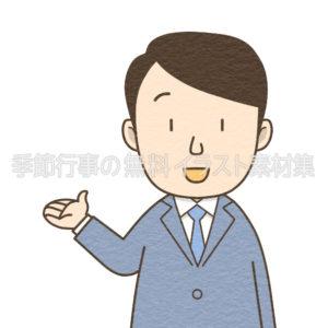 案内・紹介をするスーツを着た男性(会社員)のイラスト(カラー版)