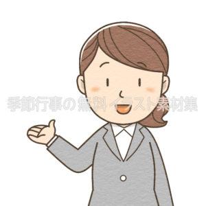 案内・紹介をするスーツを着た女性(会社員)のイラスト