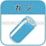 缶(カンごみ)のマーク・ステッカー(カラー版)