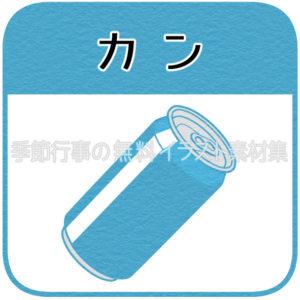 缶(カンごみ)のマーク