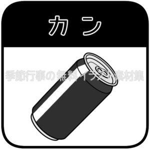 缶(カンごみ)のマーク・ステッカー(白黒版)