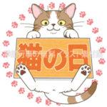 猫の日のタイトル文字のイラスト(カラー版)