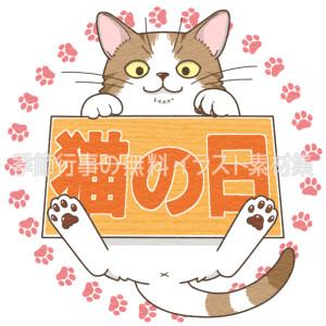 猫の日のタイトル文字のイラスト