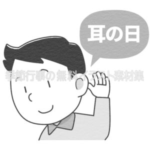 耳の日のイラスト(白黒版)
