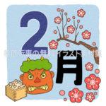 2月のタイトル文字のイラスト(カラー版)