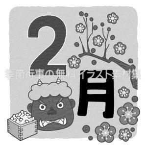 2月のタイトル文字のイラスト(白黒版)