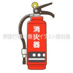 持ち運びできる一般的な消火器のイラスト(カラー版)