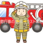 消防車と敬礼する消防士のイラスト(カラー版)