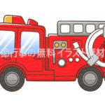 横から見た消防車(ポンプ車)のイラスト(カラー版)