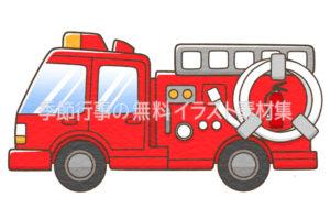 消防車(ポンプ車)のイラスト