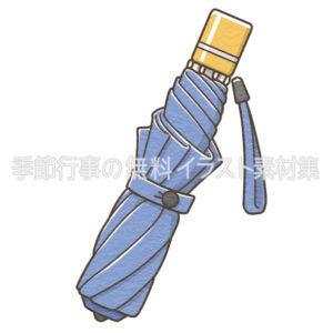 青い折り畳み傘のイラスト