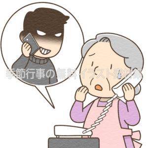 オレオレ詐欺電話を受ける高齢女性のイラスト
