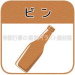 瓶(ビンごみ)のマーク・ステッカー(カラー版)