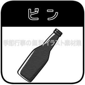 瓶(ビンごみ)のマーク・ステッカー(白黒版)