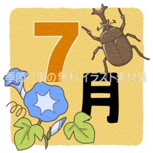 7月のタイトル文字のイラスト(カラー版)