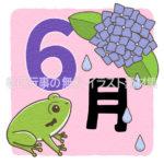 6月のタイトル文字のイラスト(カラー版)
