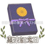 憲法記念日のイラスト(カラー版)