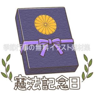 憲法記念日のイラスト
