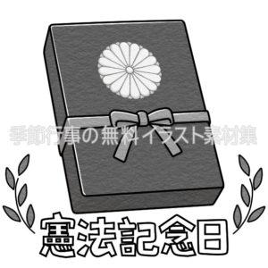 憲法記念日のイラスト(白黒版)