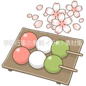 三色だんごと桜のイラスト(カラー版)