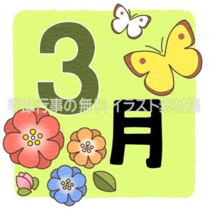 3月のタイトル文字のイラスト(カラー版)