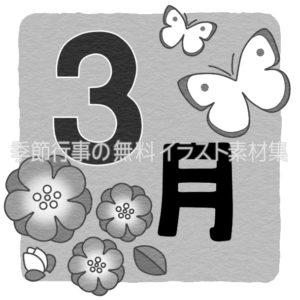 3月のタイトル文字のイラスト(白黒版)