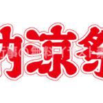 納涼祭の文字のイラスト(赤)