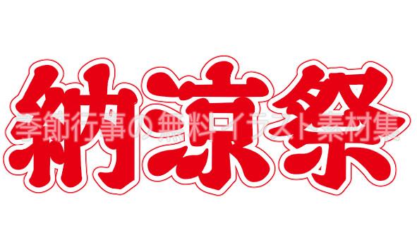 納涼祭の文字のイラスト