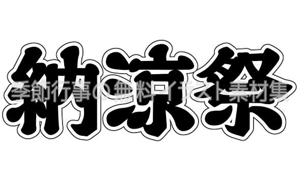納涼祭の文字のイラスト(黒)