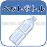 ペットボトル(ごみ)のイラスト(カラー版)
