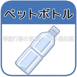 ペットボトルのマーク