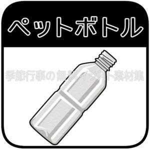 ペットボトル(ごみ)のイラスト(白黒版)