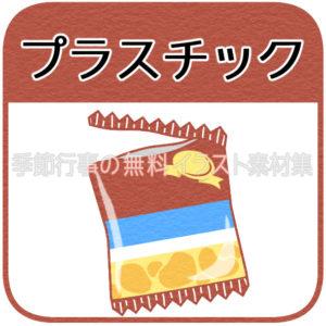 プラスチックごみのマーク・ステッカー(カラー版)