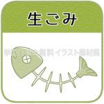 生ごみのマーク・ステッカー(カラー版)