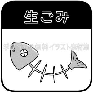 生ごみのマーク・ステッカー(白黒版)