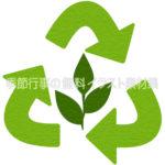 リサイクルのイメージ(葉)のマーク(カラー版)