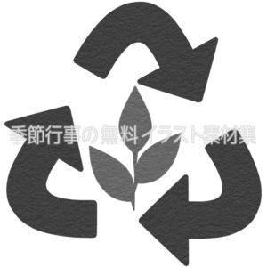 リサイクルのイメージ(葉)のマーク(白黒版)